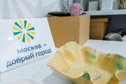 В Москве нашли новый способ помочь жителям