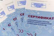 В Петербурге выявили схему фиктивной вакцинации от COVID-19