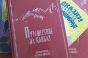 На курорте «Роза Хутор» вышла документальная книга об истории Кавказа: История: Моя страна: Lenta.ru