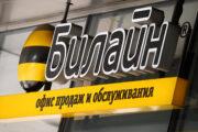 Билайн запустил услугу по активации SIM-карты без похода в офис: Бизнес: Экономика: Lenta.ru