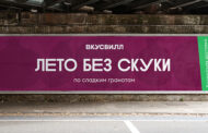 Попавший в ЛГБТ-скандал «ВкусВилл» решил измениться: Бизнес: Экономика: Lenta.ru