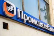 ПСБ выдал первый кредит под «зонтичное» поручительство Корпорации МСП — Капитал