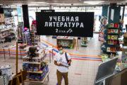 В России проверят школьный учебник соссылкой напорносайт