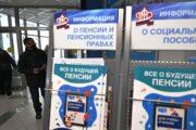 Российским пенсионерам пообещали дополнительные выплаты воктябре