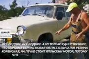 Россиянин сделал монстр-трак из старой «Волги»: Люди: Моя страна: Lenta.ru