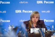 Памфилова прокомментировала случаи вбросов бюллетеней в шести регионах: Политика: Россия: Lenta.ru