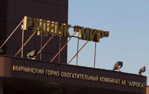 «Алроса» пересмотрит план производства из-за аварии на руднике «Мир»