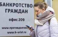 Количество банкротящихся россиян резко выросло